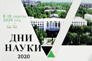 Дни науки 2020