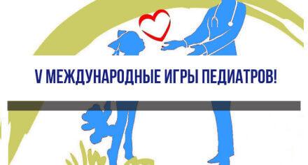 14 апреля 2021 в 10:00 часов в новом конференц-холле КГМА пройдут V Международные игры педиатров! Ждем Вас!