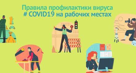 Правила профилактики вируса #COVID19 на рабочих местах