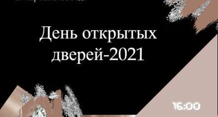День открытых дверей -2021