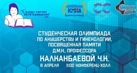 Interuniversity Olympiad in Obstetrics and Gynecology, dedicated to the memory of Dr. M. N., Professor Ch.Kalkanbayeva