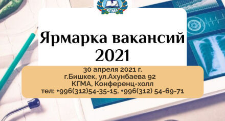 ЯРМАРКА ВАКАНСИЙ 2021