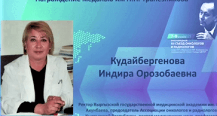 Chairman of the Association of Oncologists and Radiologists of the Kyrgyz Republic, Doctor of Medical Sciences, Rector of the KSMA, Professor I.O. Kudaibergenova  awarded the medal named after N.N.Trapeznikov.