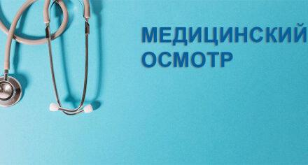 О проведении медицинского осмотра сотрудников КГМА