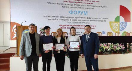 Студенты и преподаватели КГМА приняли участие в форуме, посвященном проблемам физвоспитания