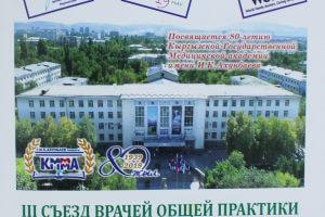Третий съезд врачей общей практики и семейных врачей Кыргызстана