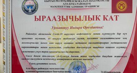 Жители Ала-Букинского района поблагодарили преподавателей КГМА