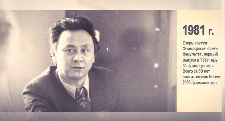 Кыргызская государственная медицинская академия имени И. К. Ахунбаева 80 лет