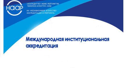 КГМА прошла Международную институциональную аккредитацию