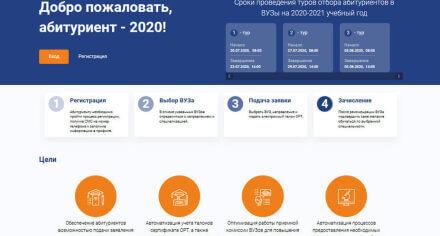 Инструкция регистрации абитуриента по ОРТ
