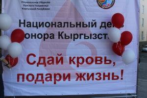 В ходе акции «Дни безвозмездного донорства» в КГМА собрано 250 литров крови