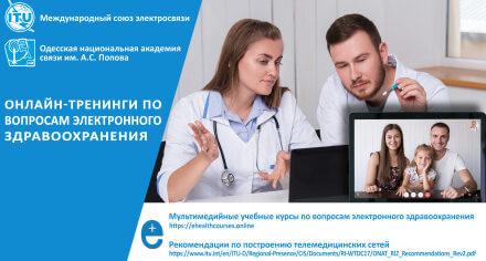 Онлайн-тренинге по вопросам электронного здравоохранения