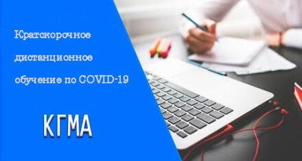 Обучение медиков по COVID-19 не имеет ничего общего с выборами