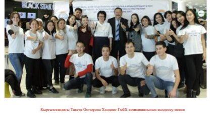 Преподаватели КГМА стали соучредителями Школы инсульта в Кыргызстане