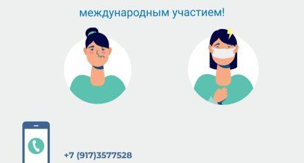 Всероссийская студенческая олимпиада по хирургии с международным участием