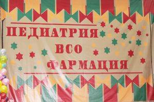 """Вечер знакомств"" факультетов Фармация, ВСО, Педиатрия."
