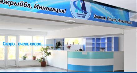 Скоро.....Открытие кабинетов компьютерной томографии и рентгена в Медицинском центре КГМА