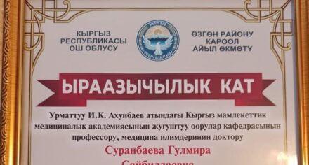 Жители села Мырза-Арык Узгенского района выразили благодарность профессору  КГМА